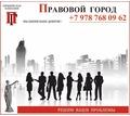 Юридические услуги Крым - Юридические услуги в Севастополе