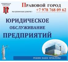 Юридические услуги юридическим лицам - Юридические услуги в Севастополе