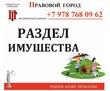 Раздел общего имущества, фото — «Реклама Севастополя»