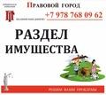 Раздел общего имущества - Юридические услуги в Севастополе