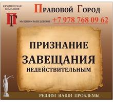 Признание завещания недействительным - Юридические услуги в Севастополе