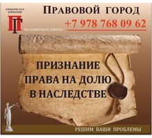 Признание права на долю в наследстве - Юридические услуги в Севастополе
