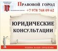 Юридические консультации устные, письменные - Юридические услуги в Севастополе