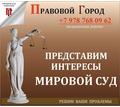Представление интересов в мировом суде - Юридические услуги в Севастополе
