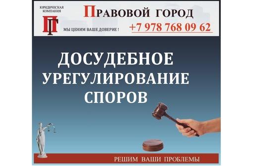 Досудебное урегулирование споров, фото — «Реклама Севастополя»