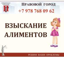 Взыскание алиментов - Юридические услуги в Севастополе