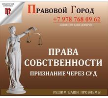 Признание права собственности - Юридические услуги в Севастополе