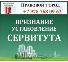 Признание и установление сервитута - Юридические услуги в Севастополе