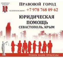 Юридическая помощь Севастополь Крым - Юридические услуги в Севастополе