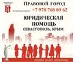Юридическая помощь Севастополь Крым, фото — «Реклама Севастополя»