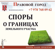 Споры о границах земельного участка - Юридические услуги в Севастополе