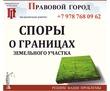 Споры о границах земельного участка, фото — «Реклама Севастополя»