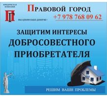 Защита интересов добросовестного приобретателя - Юридические услуги в Севастополе