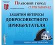 Защита интересов добросовестного приобретателя, фото — «Реклама Севастополя»