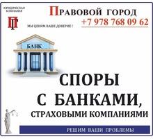 Споры со страховыми компаниями, банками - Юридические услуги в Севастополе