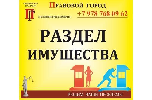 Раздел имущества при разводе - Юридические услуги в Севастополе
