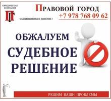 Обжалуем судебное решение - Юридические услуги в Севастополе