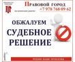 Обжалуем судебное решение, фото — «Реклама Севастополя»