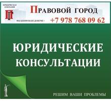 Устные и письменные юридические консультации - Юридические услуги в Севастополе