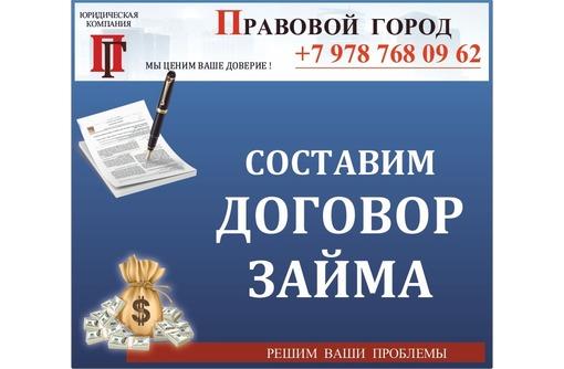 Составим договор займа - Юридические услуги в Севастополе