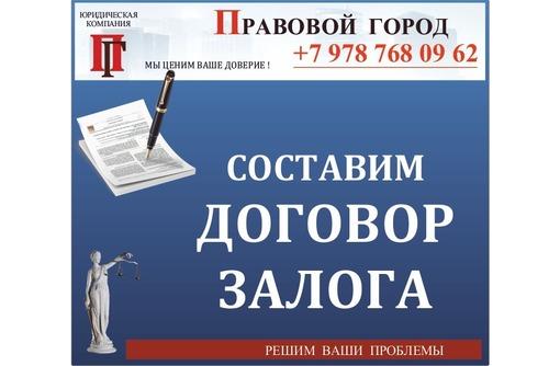 Составление договора залога, фото — «Реклама Севастополя»