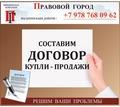 Составление договора купли-продажи, его разработка - Юридические услуги в Севастополе