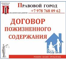 Составление договора пожизненного содержания - Юридические услуги в Севастополе