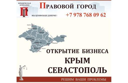 Открытие бизнеса Севастополь, Крым - Юридические услуги в Севастополе