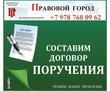 Составление договора поручения, его разработка, фото — «Реклама Севастополя»