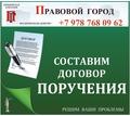 Составление договора поручения, его разработка - Юридические услуги в Севастополе