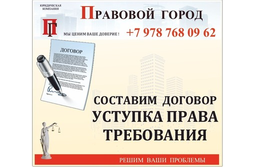 Составление договора уступки права требования, его разработка, фото — «Реклама Севастополя»