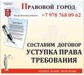 Составление договора уступки права требования, его разработка - Юридические услуги в Севастополе