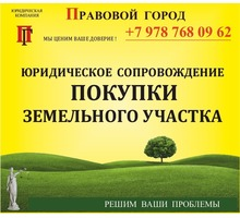 Юридическое сопровождение процесса приобретения земельного участка - Юридические услуги в Севастополе