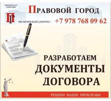 Разработка документов и договоров - Юридические услуги в Севастополе