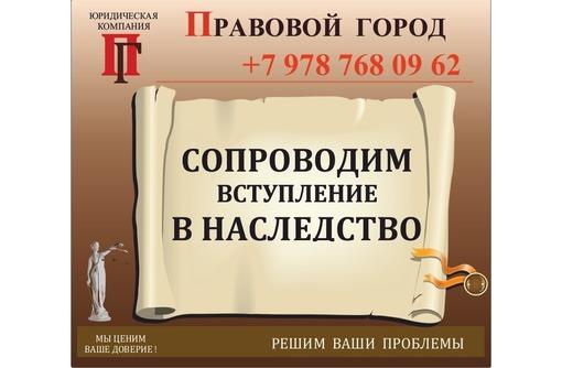 Сопровождение вступления в наследство - Юридические услуги в Севастополе