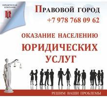 Юридические услуги населению - Юридические услуги в Севастополе