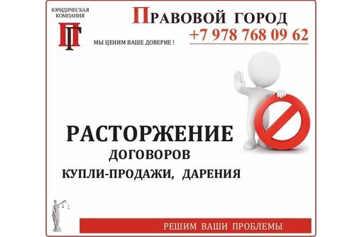 Расторжение договора купли-продажи, дарения - Юридические услуги в Севастополе
