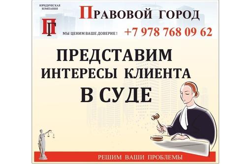 Представим интересы клиента - Юридические услуги в Севастополе