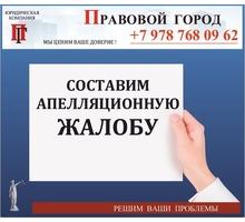 Составление апелляционной жалобы - Юридические услуги в Севастополе
