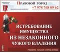 Истребование имущества из незаконного чужого владения - Юридические услуги в Севастополе