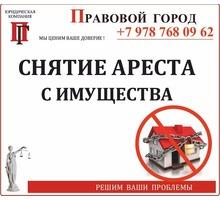 Снятие ареста с имущества - Юридические услуги в Севастополе