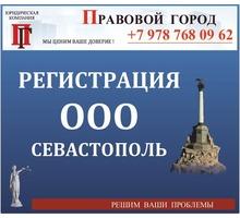 Регистрация ООО с участием нерезидентов - Юридические услуги в Севастополе