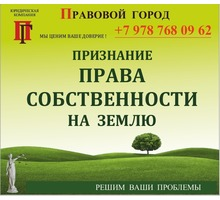 Признание права собственности на землю - Юридические услуги в Севастополе