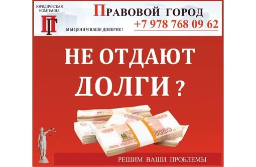 Не отдают долги?, фото — «Реклама Севастополя»
