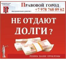 Не отдают долги? - Юридические услуги в Севастополе