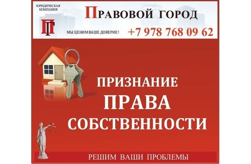 Признание права собственности через суд - Юридические услуги в Севастополе