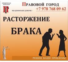 Расторжение брака (развод) - Юридические услуги в Севастополе