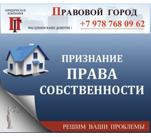 Признание права собственности в судебном порядке - Юридические услуги в Севастополе