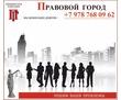 """Юридическая компания """"Правовой город"""", фото — «Реклама Севастополя»"""