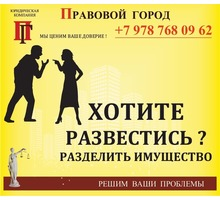 Хотите развестись, разделить имущество? - Юридические услуги в Севастополе